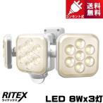 【メーカー在庫限り】ライテックス LED-AC3025 8W×3 フリーアーム式LEDセンサーライト電球色 コンセント式