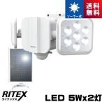 ライテックス S-220L 5W×2灯 フリーアーム式LEDソーラー センサーライト S220L