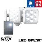 ライテックス S-330L 5W×3灯 フリーアーム式LEDソーラーセンサーライト S330L