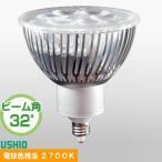 ウシオ LDR10L-W-E11/27/7/32-H LED電球 ダイクロハロゲン形 電球色相当
