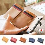 コモドプラスト[クリフ]短財布 本革 財布 日本製