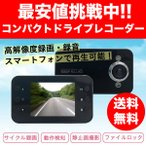 ショッピングドライブレコーダー ドライブレコーダー ドラレコ 駐車監視 2.5インチ k6000 本体 小型 高画質 駐車 録画 事故 microSD USB 送料無料