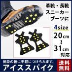 アイススパイク スノースパイク 靴底用滑り止め 携帯 かんじき アイゼン 靴 雪対策 革靴用 ブーツ スニーカー 対応 男女兼用 子供 メール便送料無料