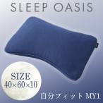 Yahoo!健康睡眠ライズ枕 まくら 高反発 素材 スリープオアシス ピロー 自分フィット枕 MY01