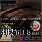 【3年保証】新20色羽根布団8点セット Q(クイーン)サイズ(和タイプ&ベッドタイプ)T