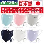 ヨネックス マスク 3Dベリークールマスク UVカット スポーツマスク 夏用 快適 大人 子供用 日本製 AC481