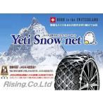 イエティスノーネット Yeti Snow Net サイズ 235/70-15 品番 6291 スイス生まれのスノーネット【送料無料】