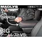 Yahoo!カーパーツライジングYahoo!店輝オート デリカ D5専用設計 BIGアームレスト VS ジャストサイズでリラックスモード MADLYS Hikari Auto DELICA D:5