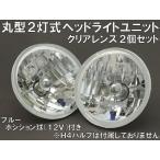丸型2灯式 マルチリフレクター ヘッドライトユニット クリアレンズ 2個セット ポジション球付き ロードスター/サバンナRX-7/ボンゴ