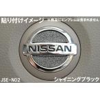 JDM シャイニングデコシート ステアリングエンブレム JSE-N02BK シャイニングブラック NISSAN ブルーバードシルフィ 03.2〜05.12 #G10