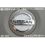 JDM シャイニングデコシート ステアリングエンブレム JSE-N02SL シャイニングシルバー NISSAN モコ 02.4〜06.2 MG21S