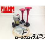 FIAMM(フィアム) クラシックタイプエアホーンの定番モデル ロールスロイスホーン MT/2GT