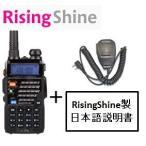 BaoFeng UV-5RE アマチュア無線機 136-174 / 400-480MHz デュアルバンド イヤホンマイク付 RisingShine製日本語説明書付き 純正スピーカーマイク同梱
