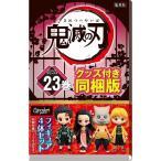 【在庫あり】鬼滅の刃 23巻 フィギュア付き同梱版 (ジャンプコミックス)