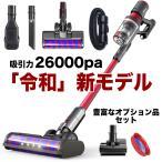 掃除機 コードレス NEWモデル スティック サイクロン クリーナー 充電式 22.2V RS-006 25000pa 吸引力の強い掃除機