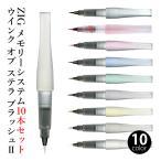 筆ペン ラメ 呉竹 ZIG メモリーシステムウインクオブステラブラッシュ 10本セット