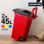 ゴミ箱 ふた付き 屋外 キャスター付き 45L  2輪 大容量 大型