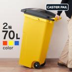 ゴミ箱 ふた付き 屋外 キャスター付き 70L 2輪 大容量 大型