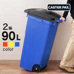 ゴミ箱 ふた付き 屋外 キャスター付き 90L 2輪 大型 アメリカン