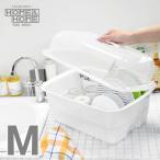 水切りかご ディッシュラック M 皿立て カバー付 抗菌 フタ付き H&H