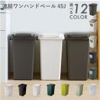 ゴミ箱 おしゃれ キッチン 45L フタ付き 分別 シンプル 定番 角型 ナチュラル ホワイト グリーン ブラウン(キッチン 台所 屋外 連結 ベランダ )