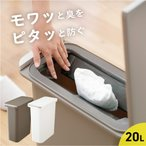防臭 20L ゴミ箱 中蓋 ダストボックス おむつペール スリム フタ付き おしゃれ オムツ