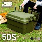 トランクカーゴ スタッキングタイプ 50L TC-50S コンテナボックス 収納ケース キャンプ アウトドア