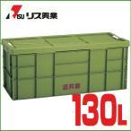道具箱 工具箱 収納ボックス 業務用 フタ付 プラスチック