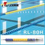 バイオマスレーンロープ RL-80H コースロープ 水泳 スイミング 教室 学校