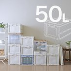 収納ボックス 収納ケース 収納かご 折りたたみコンテナ ストックケース プラスチック,コンパクト ホワイト 白 キッチン リビング 車載 50L
