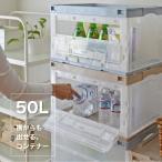 収納ボックス 収納ケース 折りたたみコンテナ ストックケース プラスチック コンパクト ホワイト 白 キッチン リビング 車載 50L 片扉