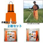 草刈用 作業用 エプロン (訳あり) Premium極 メッシュ ズボン式 園芸 農作業 Lサイズ Mサイズ