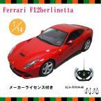 ラジコンカー フェラーリ F12ベルリネッタ 1/14 レッド 電動 RC