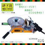 チップソー研磨機 研ぎ技 HKG-3000 変速グラインダー付 草刈用 刈払い機用 替刃 230mm 255mm