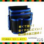 ツールバッグ 腰袋 二段 マルチポケット付 (訳あり) HT-14B 工具差し ブラック ブルー
