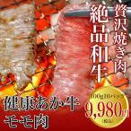 あか牛 国産 和牛 熊本 焼き肉 ブロック 10人前 1000g(100gx10pk) モモ まとめ買い ギフト 肉 食べ物 おつまみ 馬刺