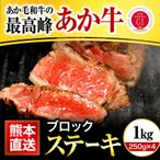 あか牛 国産 和牛 熊本 ステーキ 4人前 1000g(250gx4pk) モモ まとめ買い ギフト 肉 食べ物 おつまみ 馬刺