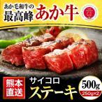 あか牛 国産 和牛 熊本 焼き肉 1人前 500g(250g×2pk) サイコロステーキ モモ まとめ買い ギフト 肉 食べ物 おつまみ 馬刺