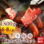 BBQ bbq 肉 食材 焼肉 セット キャンプ  バーベキュー 1800g 7種おまかせセット 6~8人前 牛肉 豚肉 鶏肉 焼き肉 送料無料 食べ物 おつまみ
