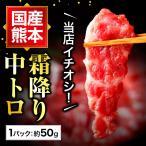 肉 馬刺し 熊本 中トロ 霜降り 50g 約50g×1パック 約1人前 馬肉 馬刺 ギフト 肉 食べ物 おつまみ 馬刺