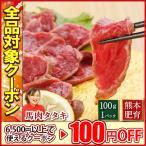 肉 馬刺し 熊本 馬肉 たたき 100g 馬肉 タタキ 馬肉 馬刺 ギフト 肉 食べ物 おつまみ 馬刺