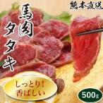 馬刺し 熊本 お中元 馬肉 たたき 100g×5パック 馬肉 タタキ 馬肉 馬刺 ギフト 肉 食べ物 おつまみ 馬刺