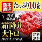 馬刺し 熊本 大トロ 霜降り 500g 約50g×10パック 約10