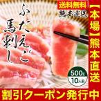 肉 馬刺し 熊本 ふたえご 500g 約50g×10パック 約10人前 馬肉 馬刺 送料無料 ギフト 肉 食べ物 おつまみ 馬刺