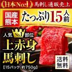 馬刺し 熊本 敬老の日 上赤身 750g 約50g×15パック 約15人前 馬肉 馬刺 送料無料 ギフト 肉 食べ物 おつまみ 馬刺