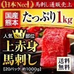 馬刺し 熊本 上赤身 1kg 1000g 約50g×20パック 約20人前 馬肉 馬刺 送料無料 ギフト 肉 食べ物 おつまみ 馬刺