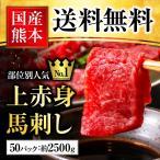 馬刺し 赤身 上赤身 熊本 肉 2500g 約50g×50パック 約50人前 馬肉 馬刺 送料無料 ギフト 肉 食べ物 おつまみ 馬刺
