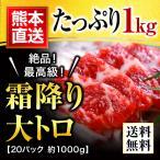 肉 馬刺し 熊本 大トロ 霜降り 1kg 1000g 約50g×20パック 約20人前 馬肉 馬刺 送料無料 ギフト 肉 食べ物 おつまみ 馬刺