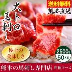 肉 馬刺し 熊本 大トロ 霜降り 2500g 約50g×50パック 約50人前 馬肉 馬刺 送料無料 ギフト 肉 食べ物 おつまみ 馬刺
