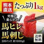 馬刺し 熊本 お歳暮 ギフト ヒレ 1kg 1000g 約50g×20パック 約20人前 馬肉 馬刺 送料無料 ギフト 肉 食べ物 おつまみ 馬刺